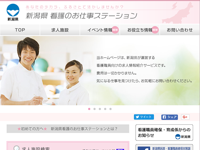 新潟県看護のお仕事ステーション